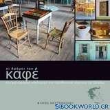 Οι δρόμοι του καφέ: Ένα φωτογραφικό οδοιπορικό στα παραδοσιακά καφενεία της Ελλάδας