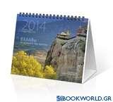 Ελλάδα τα χρώματα του χρόνου: Ημερολόγιο 2014