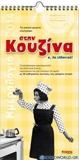 Στην κουζίνα α, λα ελληνικά!: Ημερολόγιο 2014