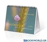 Μικρόκοσμος: Ο κόσμος των μικρών, της ελληνικής φύσης: Ημερολόγιο 2014