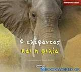 Ο ελέφαντας και η φιλία
