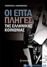 Οι επτά πληγές της ελληνικής κοινωνίας
