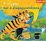 Ο τίγρης και η διαφορετικότητα