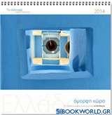 Ελλάδα όμορφη χώρα: Ημερολόγιο 2014