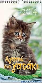 Αγαπώ ένα γατάκι: Ημερολόγιο 2014