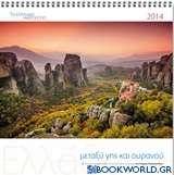 Ελλάδα, μεταξύ γης και ουρανού: Ημερολόγιο 2014