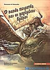 Ο κακός πειρατής και οι μαγεμένοι δράκοι