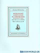 Θουκυδίδης Αθηναίος και αμερικάνος ποιητής