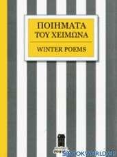 Ποιήματα του χειμώνα