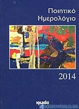 Ποιητικό ημερολόγιο 2014