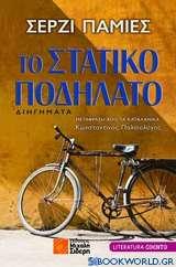Το στατικό ποδήλατο