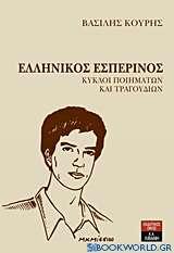 Ελληνικός εσπερινός