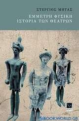 Έμμετρη φυσική ιστορία των θεάτρων