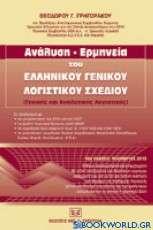Ανάλυση - ερμηνεία του ελληνικού γενικού λογιστικού σχεδίου