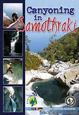 Canyoning in Samothraki