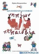 Διαλεχθώμεν ελληνικώς