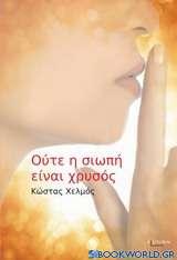 Ούτε η σιωπή είναι χρυσός