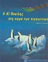 Ο Αϊ-Βασίλης στη χώρα των πιγκουίνων