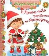 Η Χριστίνα παίζει γιορτάζοντας τα Χριστούγεννα