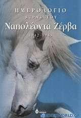 Ημερολόγια στρατηγού Ναπολέοντα Ζέρβα 1942 - 1945
