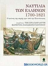 Ναυτιλία των Ελλήνων 1700-1821
