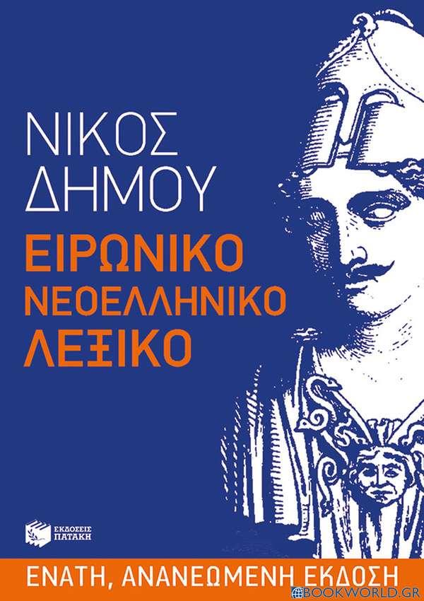 Ειρωνικό νεοελληνικό λεξικό