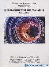 Η προβλεπτικότης της ελληνικής γλώσσης