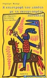 Η επιστροφή του ιππότη με τη σκουριασμένη πανοπλία