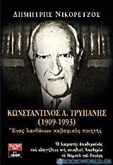 Κωνσταντίνος Α. Τρυπάνης (1909-1993)