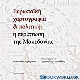 Ευρωπαϊκή χαρτογραφία και πολιτική: Η περίπτωση της Μακεδονίας