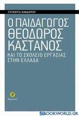 Ο παιδαγωγός Θεόδωρος Κάστανος και το σχολείο εργασίας στην Ελλάδα