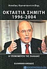 Οκταετία Σημίτη 1996 - 2004 η υπονόμευση της Ελλάδας