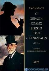 Ο Σέρλοκ Χολμς σώζων τον κ. Βενιζέλον