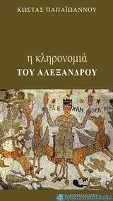 Η κληρονομιά του Αλέξανδρου