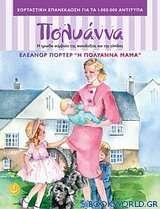 Η Πολυάννα μαμά