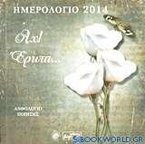 Ημερολόγιο 2014: Αχ! έρωτα...