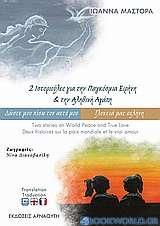 2 ιστοριούλες για την παγκόσμια ειρήνη και την αληθινή αγάπη