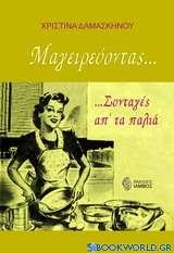 Μαγειρεύοντας...