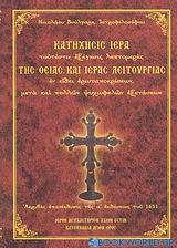 Κατήχησις ιερά τουτέστιν εξήγησις λεπτομερής της Θείας και Ιεράς Λειτουργίας εν είδει ερωταποκρίσεων, μετά και πολλών ψυχωφελών εξετάσεων
