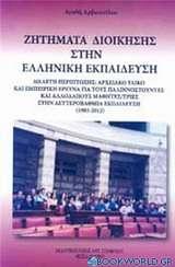 Ζητήματα διοίκησης στην ελληνική εκπαίδευση