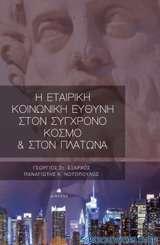 Η εταιρική κοινωνική ευθύνη στον σύγχρονο κόσμο και στον Πλάτωνα