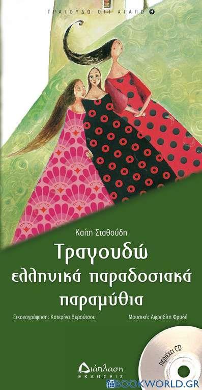Τραγουδώ ελληνικά παραδοσιακά παραμύθια