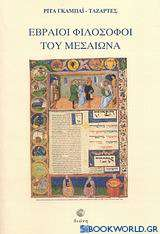 Εβραίοι φιλόσοφοι του Μεσαίωνα