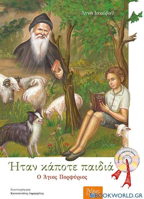 Ήταν κάποτε παιδιά: O Άγιος Πορφύριος 1906 - 1991