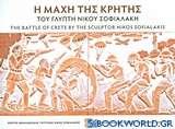 Η μάχη της Κρήτης του γλύπτη Νίκου Σοφιαλάκη