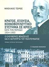 Κράτος, εξουσία, κοινοβουλευτικό σύστημα σε κρίση κατά την περίοδο 1914-1920