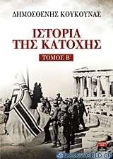 Ιστορία της Κατοχής