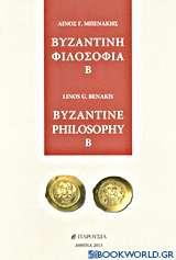 Βυζαντινή φιλοσοφία Β