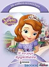 Σοφία, η πριγκίπισσα: Η πιο μικρή πριγκίπισσα