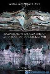 Το διακείμενο του αισθητισμού στην ποίηση του Κ. Π. Καβάφη
